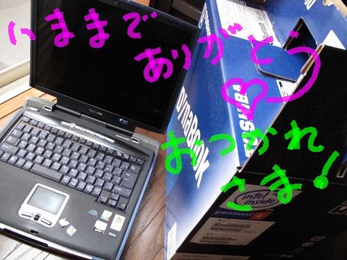 むかしのパソコン.jpg