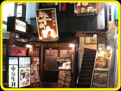 東京牛丼。.jpg