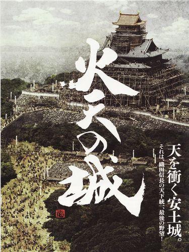 火天の城.jpg